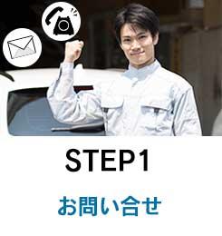 STEP1 お問い合せ