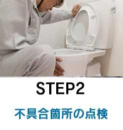 STEP2 不具合箇所の点検