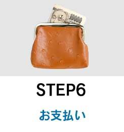 STEP6 お支払い