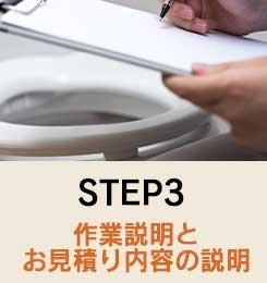 STEP3 作業説明とお見積り内容の説明