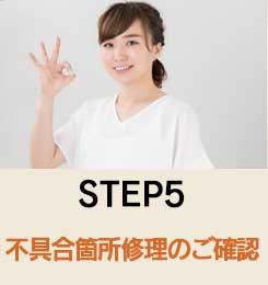 STEP5 不具合箇所修理のご確認