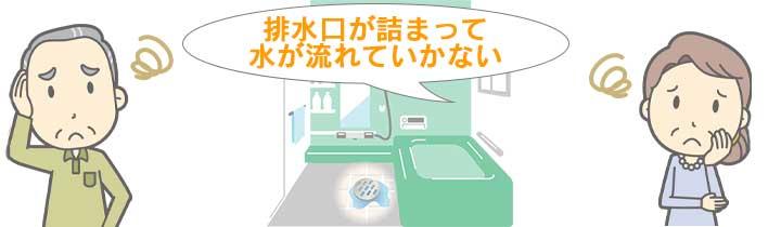 風呂場の排水口が詰まって水が流れていかない!