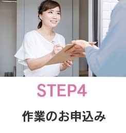 STEP4 作業のお申込み