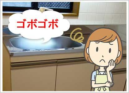 キッチン(台所)排水の流れが悪くゴボゴボと音がする