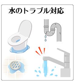 水のトラブル対応