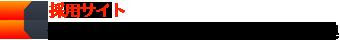 全国で水道メンテナンス協力業者募集 採用サイト