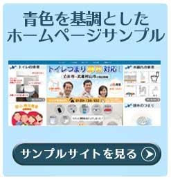 ホームページサンプル 青色