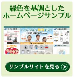 ホームページサンプル 緑色